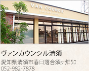 vancouncil